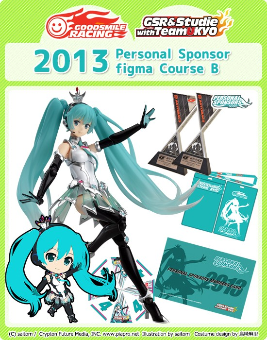 2013 figma Course (10,000JPY Level Personal Sponsorship)