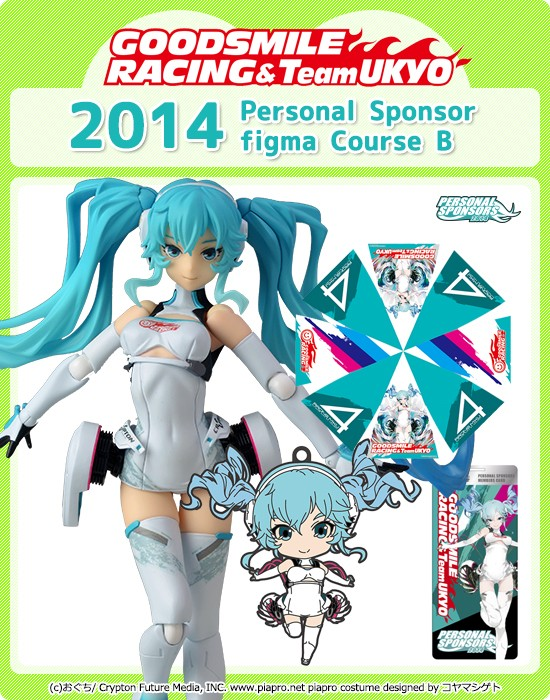2014 figma Course (10,000JPY Level Personal Sponsorship)