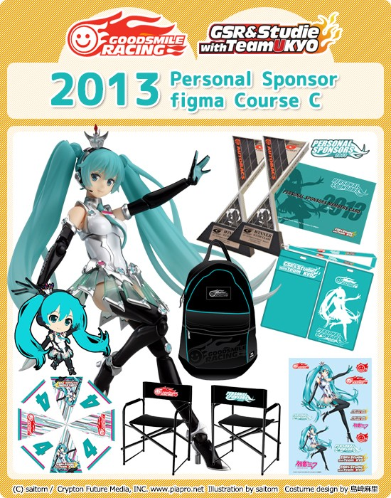 2013 figma Course (30,000JPY Level Personal Sponsorship)