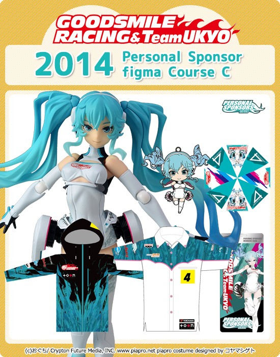2014 figma Course (30,000JPY Level Personal Sponsorship)