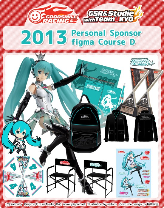 2013 figma Course (50,000JPY Level Personal Sponsorship)