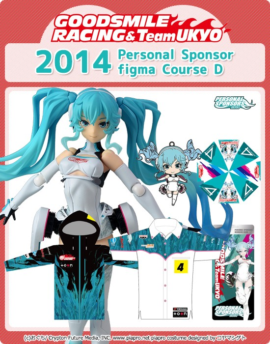 2014 figma Course (50,000JPY Level Personal Sponsorship)