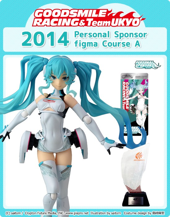 2014 figma Course (7,000JPY Level Personal Sponsorship)