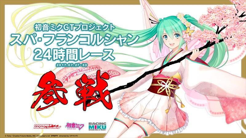 2017 SPA Course (5000JPY Level Personal Sponsorship)